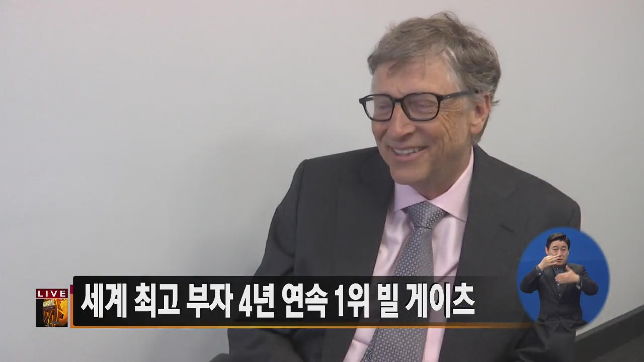 [글로벌24 주요뉴스] 세계 최고 부자 4년 연속 1위 빌 게이츠