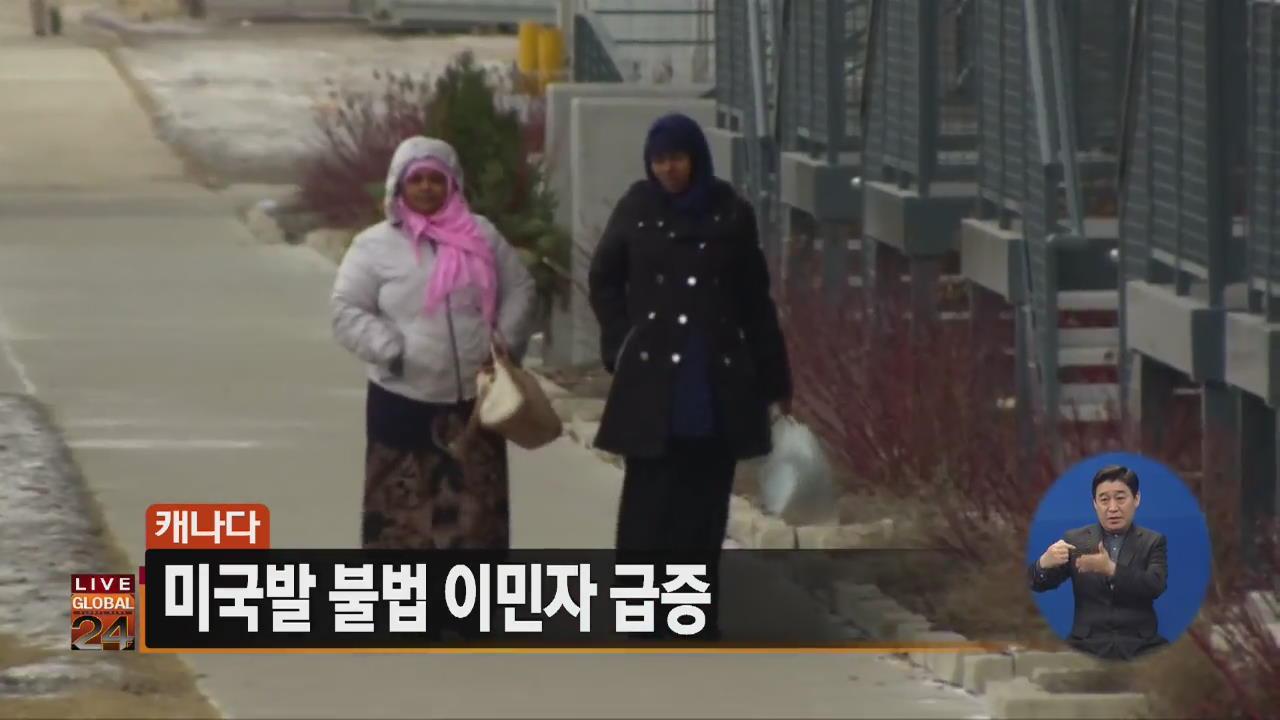 [글로벌24 주요뉴스] 캐나다 미국발 불법 이민자 급증