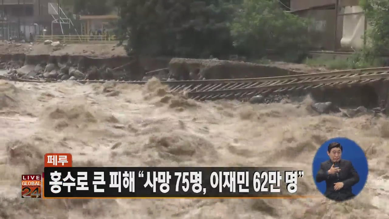 """[글로벌24 주요뉴스] 페루 홍수로 큰 피해 """"사망 75명·이재민 62만 명"""""""