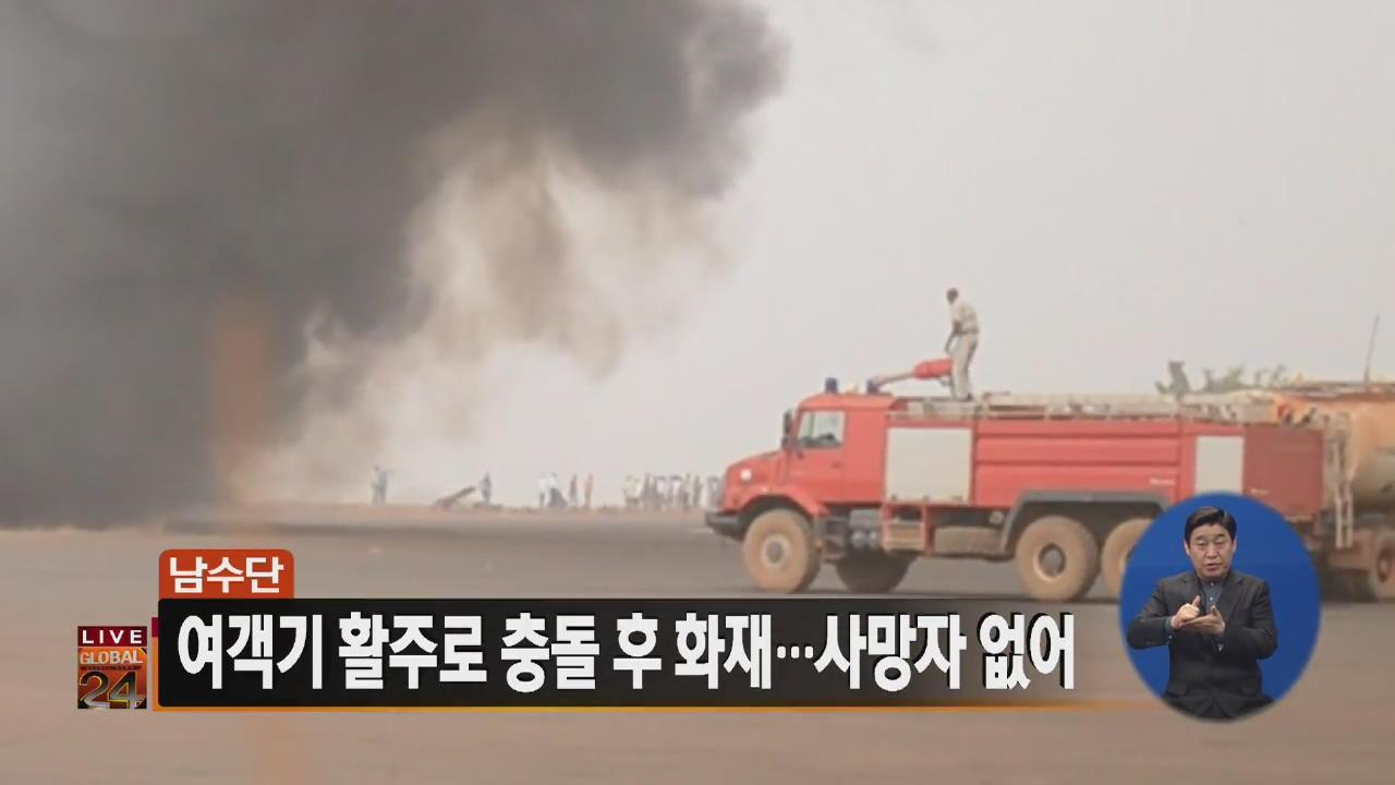 [글로벌24 주요뉴스] 남수단 여객기 활주로 충돌 후 화재…사망자 없어