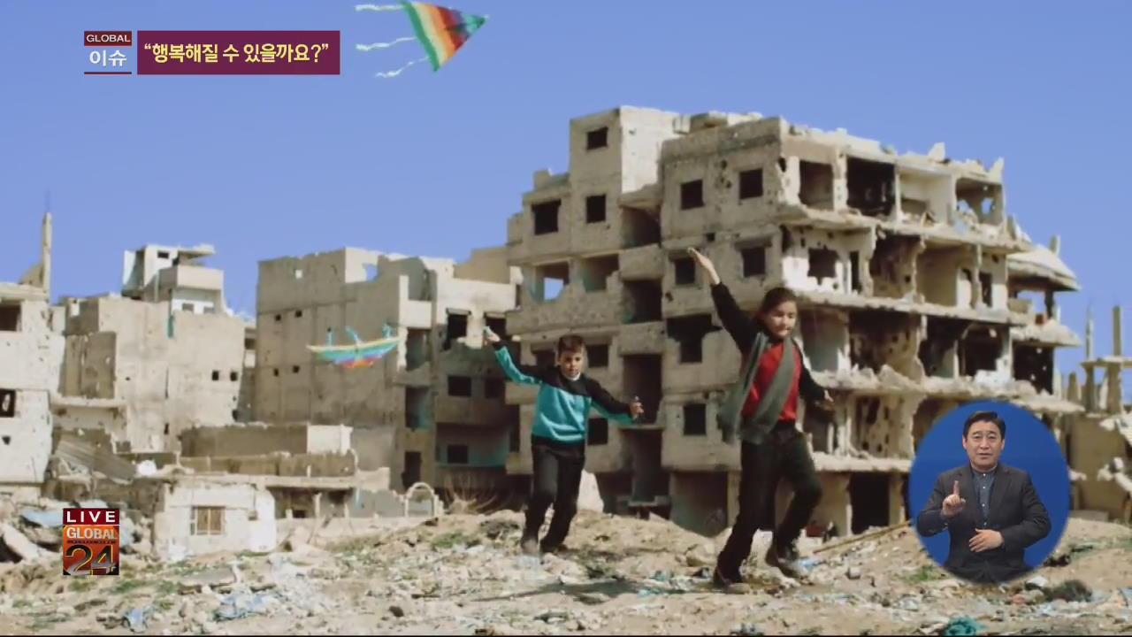 """[글로벌24 이슈] 포화 속 아이들…""""행복해질 수 있을까요?"""""""