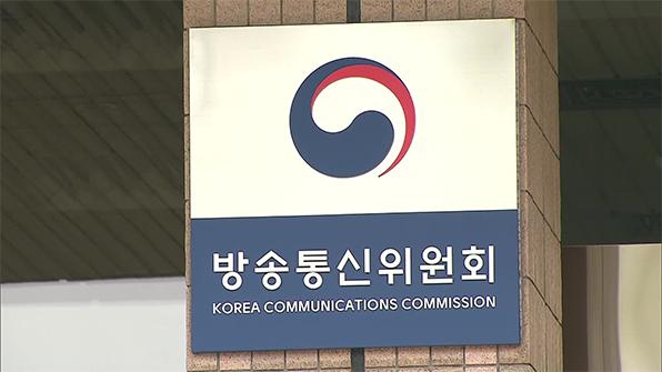 인터넷·모바일 '부당차별금지' 방통위 고시 7월 시행