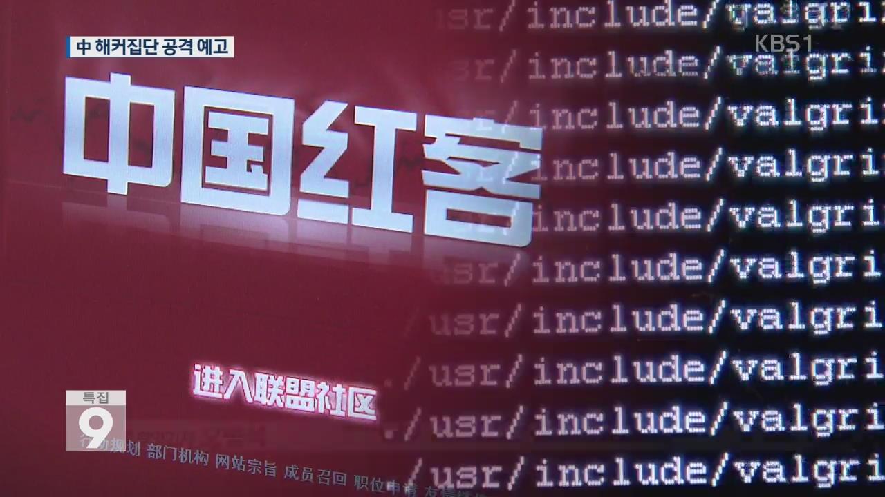 """中 해커집단 """"한국 타도"""" 사이버공격 예고"""