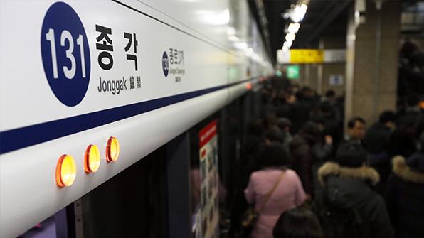 종각·역삼 등 58개 지하철역 이름 판매