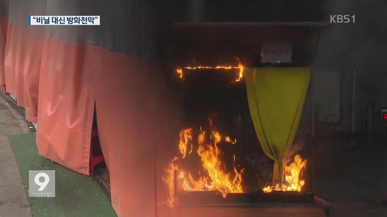 """""""비닐 대신 방화천막""""…화재 비교 '큰 차이'"""