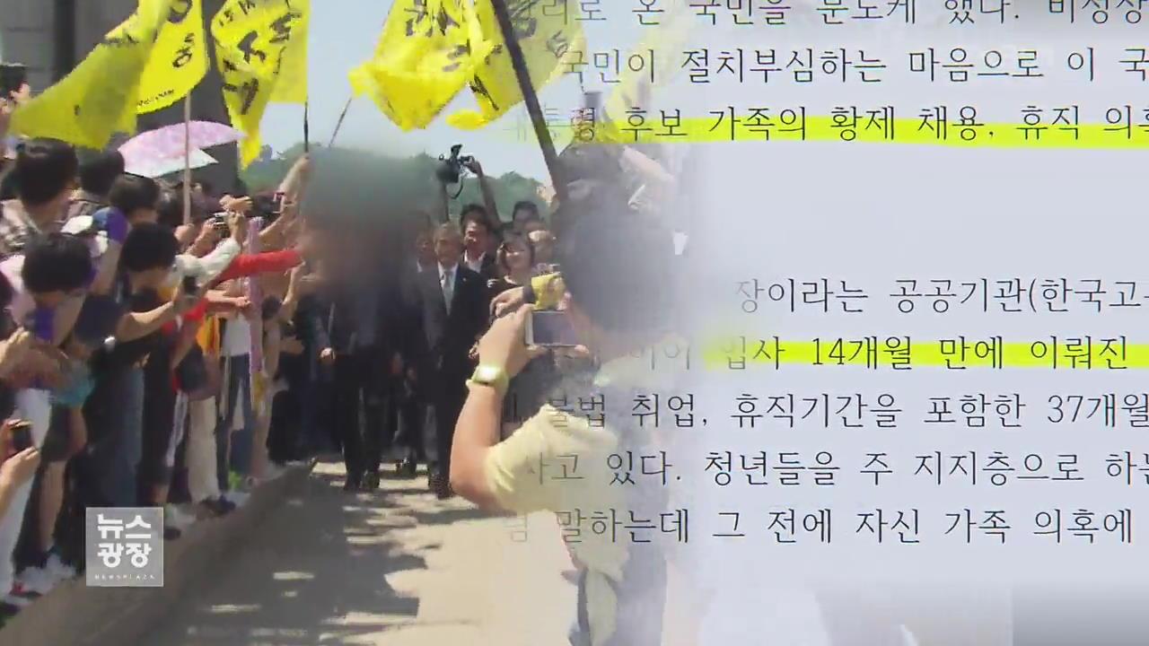 """""""文 아들, 특혜 연수 의혹"""" vs """"억지 주장"""""""
