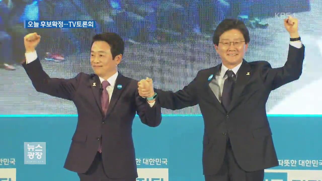 바른, 오늘 대선후보 확정…한국·국민 TV 토론회