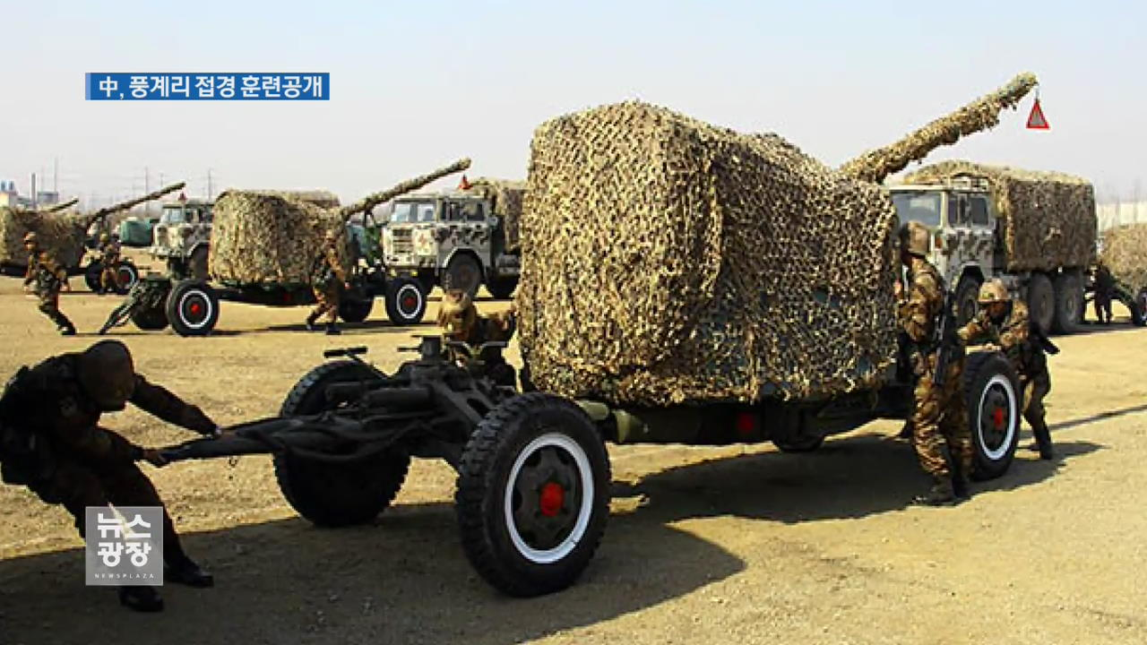 중국군, 北 핵실험장 인근 훈련 장면 공개