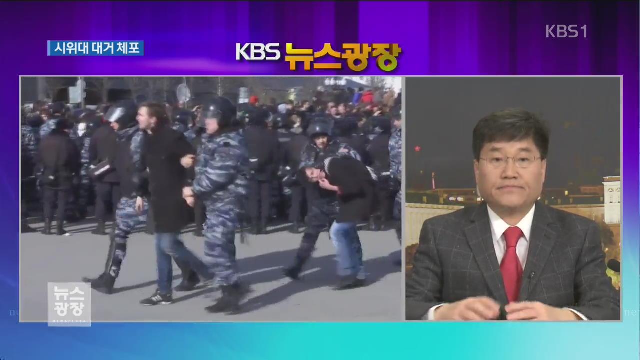 """""""총리 부정 의혹""""…러 '反부패 시위'"""
