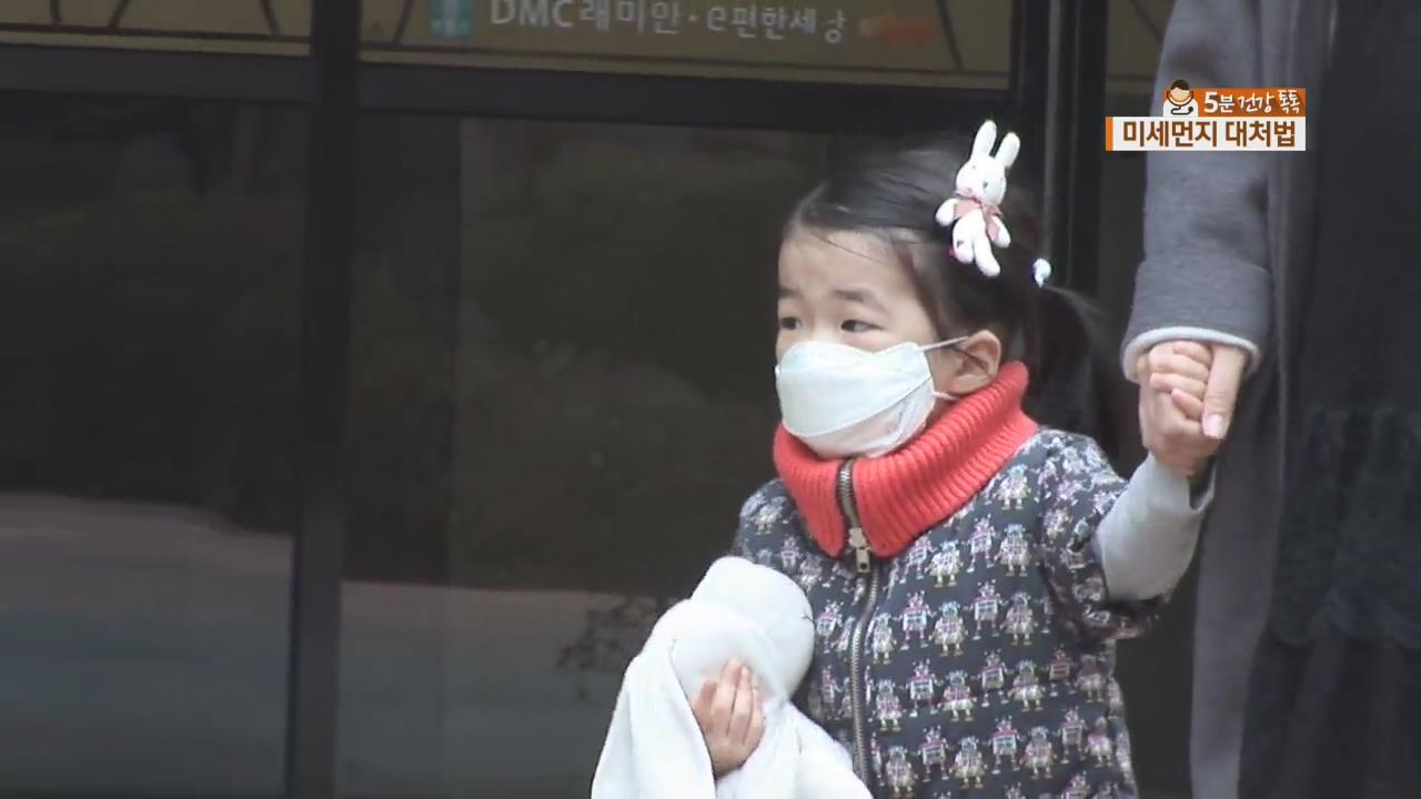 [5분 건강 톡톡] 미세먼지 빈발…어린이가 더 취약, 대책은?