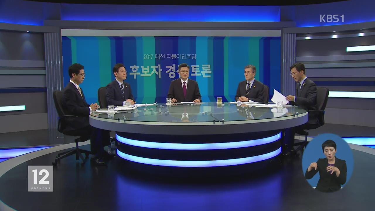 민주·한국당 'TV 토론회'…국민의당, 영남권 경선
