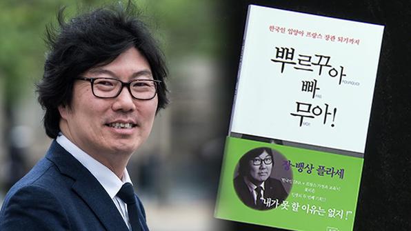 """[뉴스 플러스] 입양아, 플라세 장관…""""내가 못할 이유는 없지!"""""""