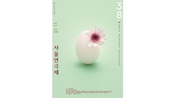 '연극 트렌드 한 눈에'…서울연극제 오는 26일 개막