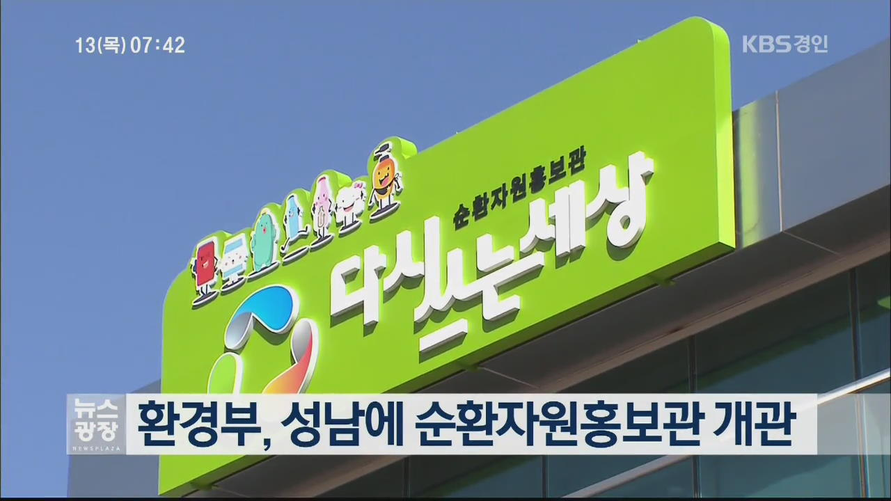 환경부, 성남에 순환자원홍보관 개관