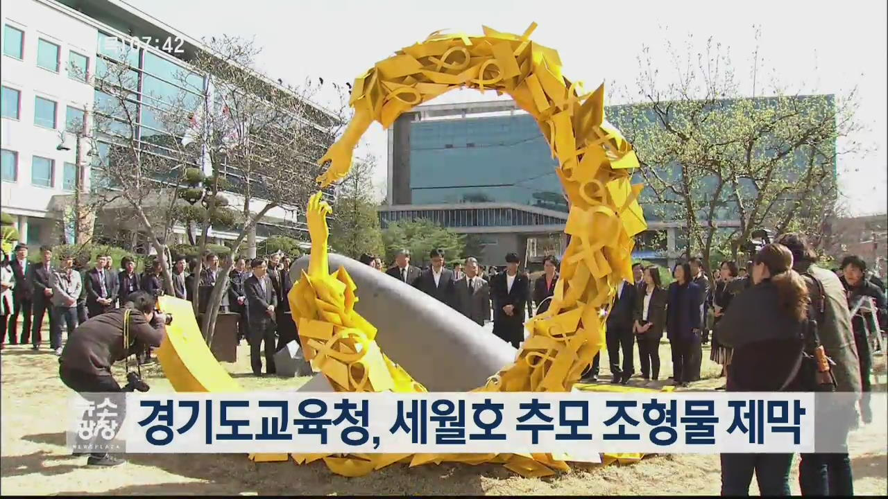 경기도교육청, 세월호 추모 조형물 제막