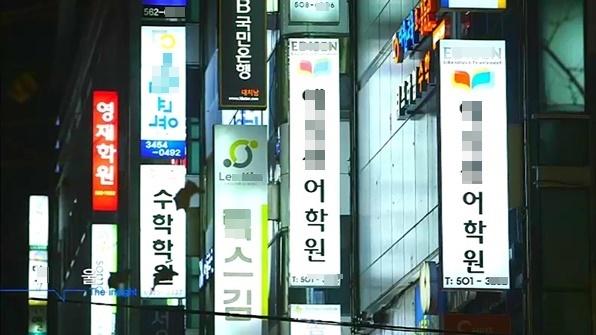 """사교육 '광풍'…주한 외국인들까지 """"고민"""""""