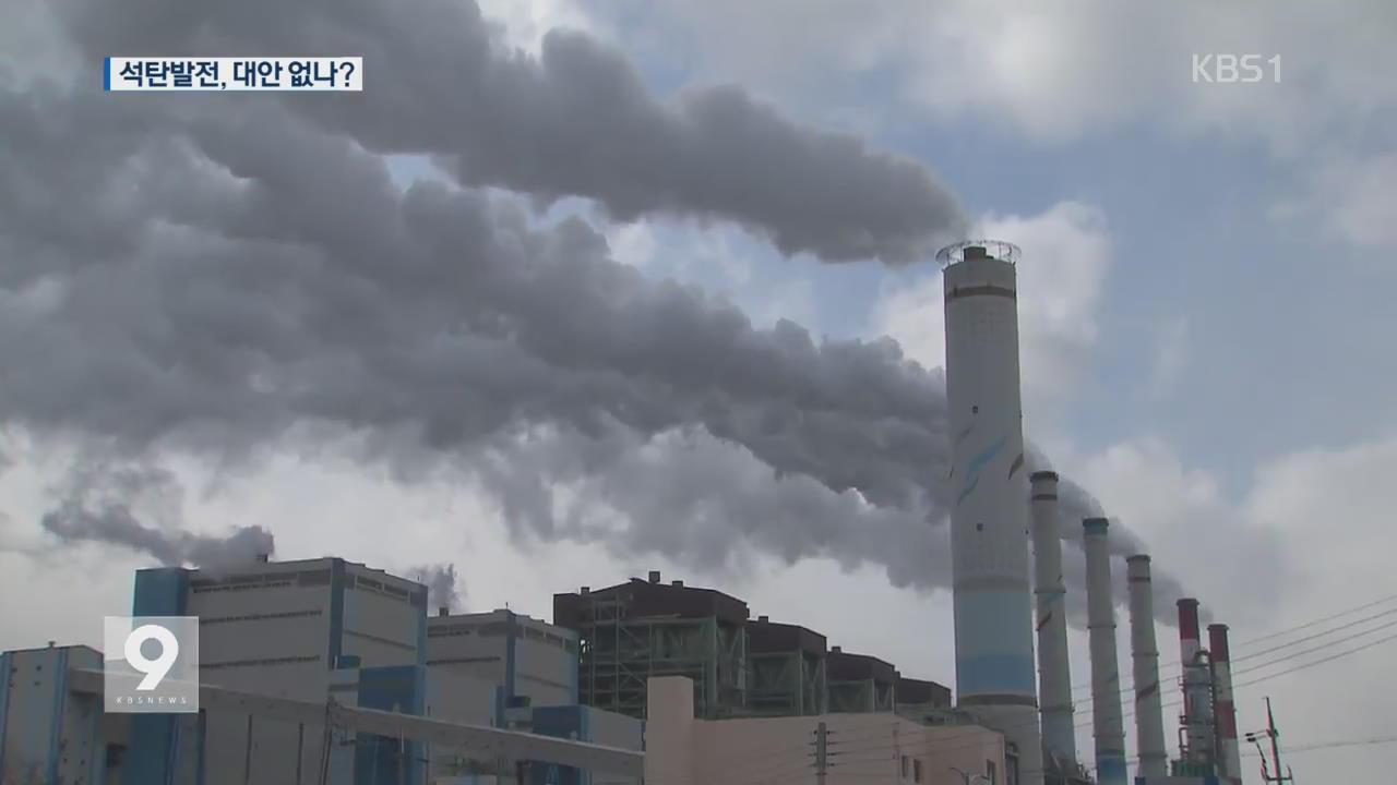 """[앵커&리포트] 저렴한 석탄발전?…""""환경 비용 감안해야"""""""