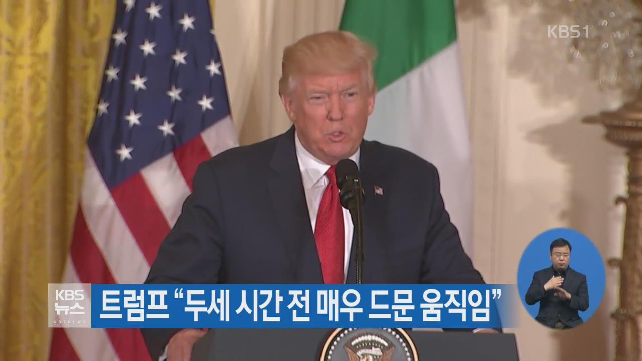 """트럼프 """"두세 시간 전 매우 드문 움직임"""""""