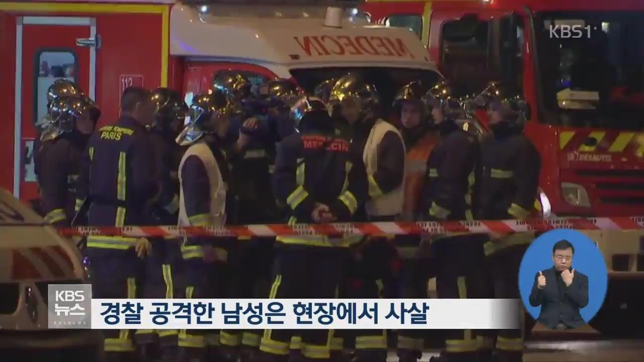 샹젤리제 거리에서 총격전…용의자·경찰 사망