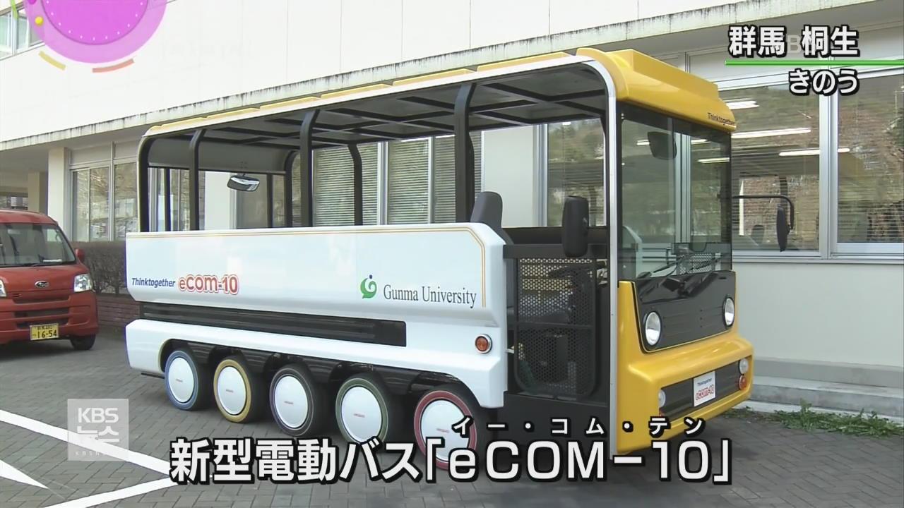 日 운전기사 없이 달리는 자율주행 전동버스