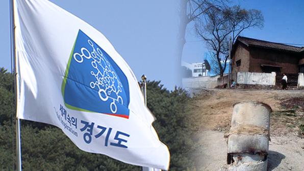 경기도 지하수 폐공 '4년간 9천800여 개'