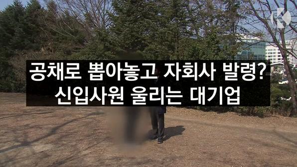 [라인뉴스] 공채로 뽑아놓고 자회사로 발령? 신입사원 울리는 대기업