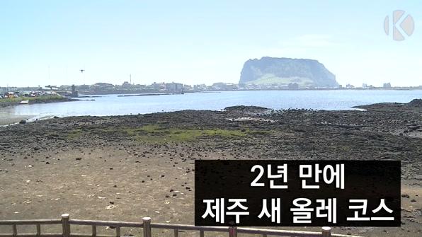 [라인뉴스] 2년 만에 제주 새 올레 코스