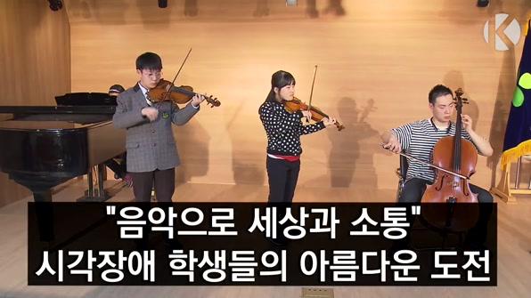 """[라인뉴스] """"음악으로 세상과 소통"""" 시각장애 학생들의 아름다운 도전"""