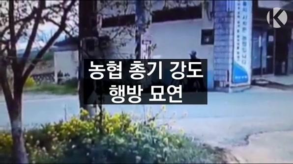 [라인뉴스] 농협 총기 강도 행방 묘연…추적 중