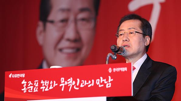 """홍준표 """"진보정권으로 넘어가면 나라 거덜날 것"""""""