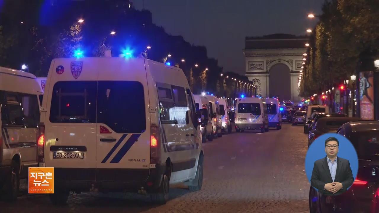 샹젤리제 총격전…용의자·경찰 사망