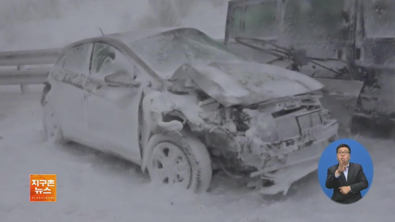 [글로벌 브리핑] 동유럽 눈 폭풍…차량 40대 연쇄 추돌 외
