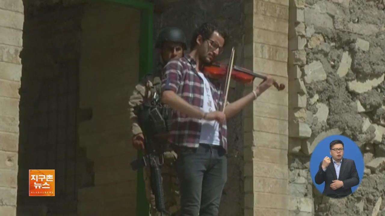 [지구촌 화제 영상] 폐허 속에 울려 퍼지는 바이올린 선율