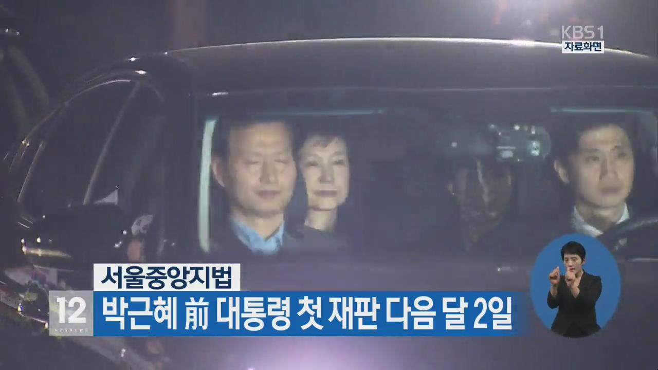 박근혜 前 대통령 첫 재판 다음 달 2일