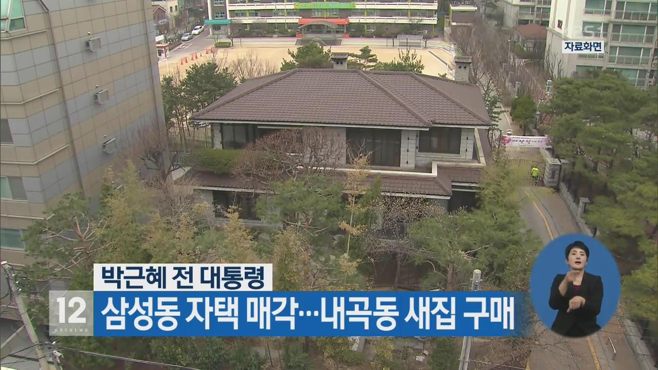 박근혜 전 대통령, 삼성동 자택 매각…내곡동 새집 구매