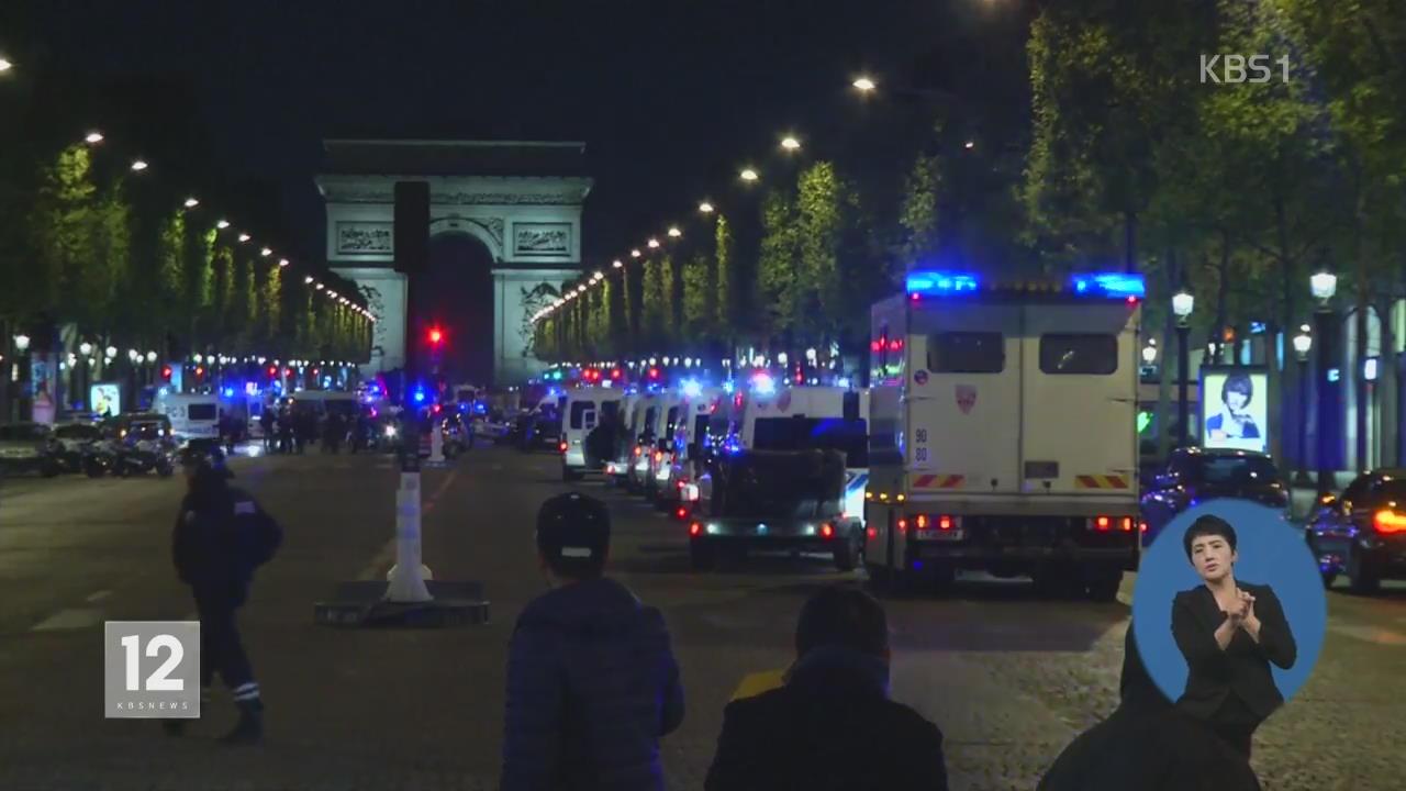 파리 샹젤리제 거리서 총격전…용의자·경찰 사망