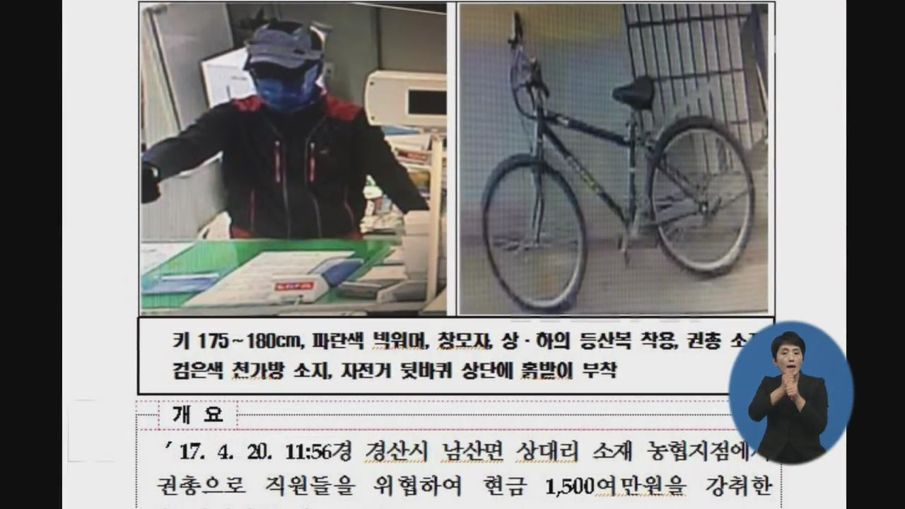"""농협 총기강도 행방 묘연…""""우리말 서툴렀다"""""""
