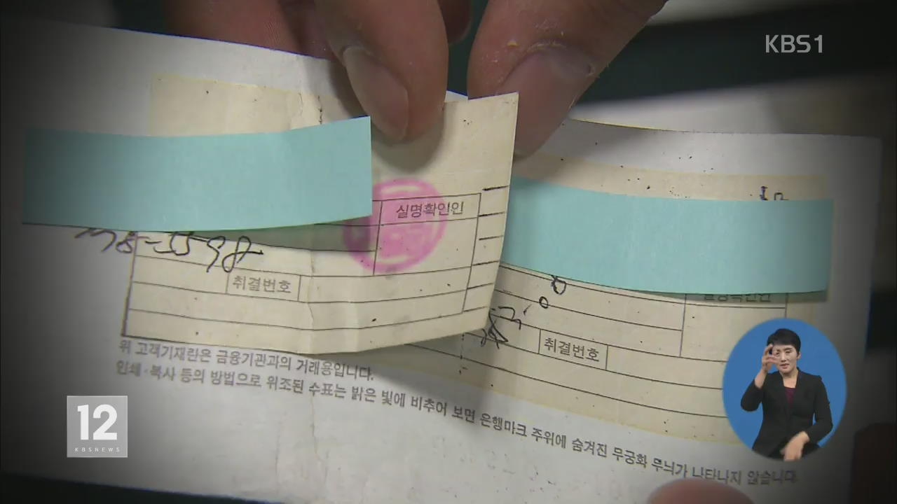 '구멍 뚫린 폐기 수표' 사용 60대 남성 구속