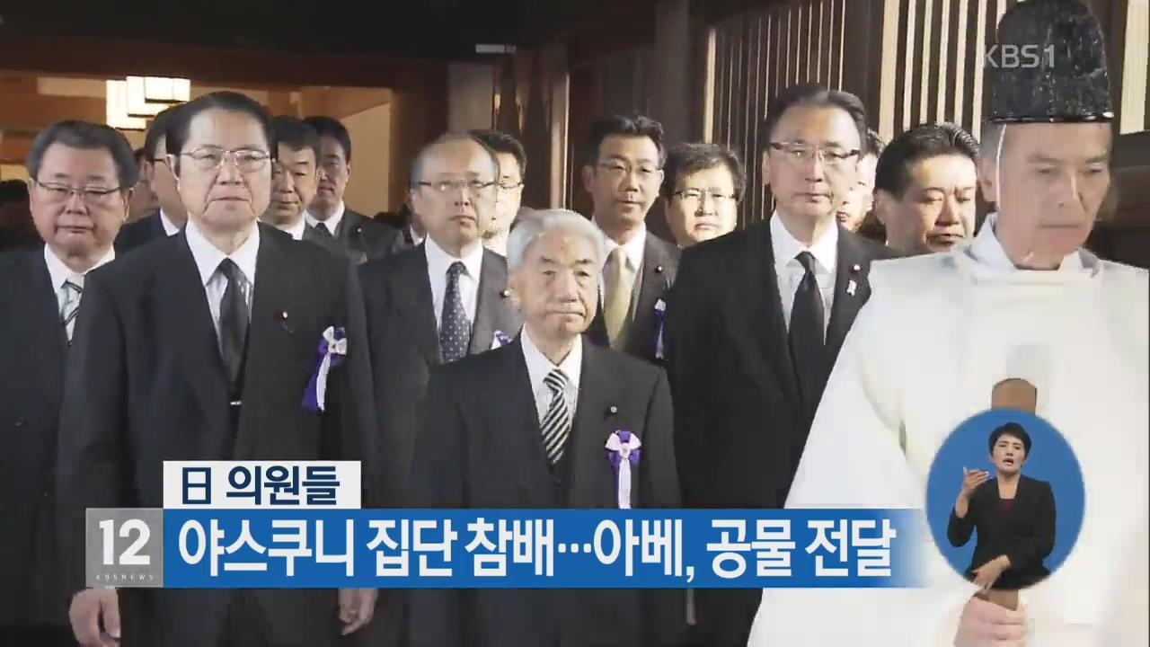 日 의원들 야스쿠니 집단 참배…아베, 공물 전달