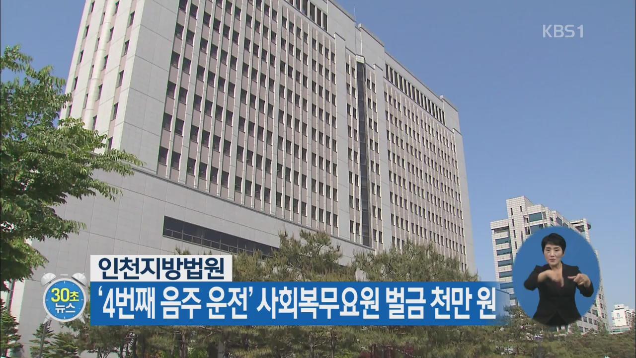[30초 뉴스] '4번째 음주 운전' 사회복무요원 벌금 천만 원