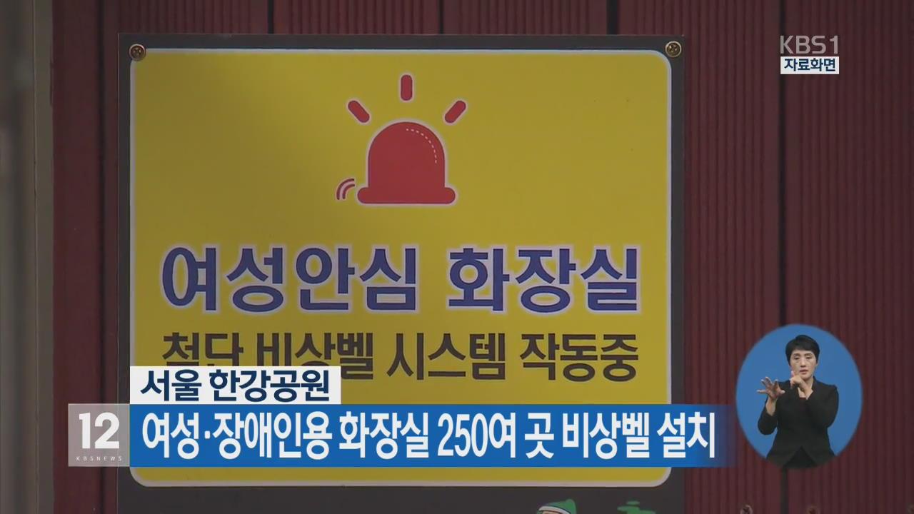 서울 한강공원 여성·장애인용 화장실 250여 곳 비상벨 설치