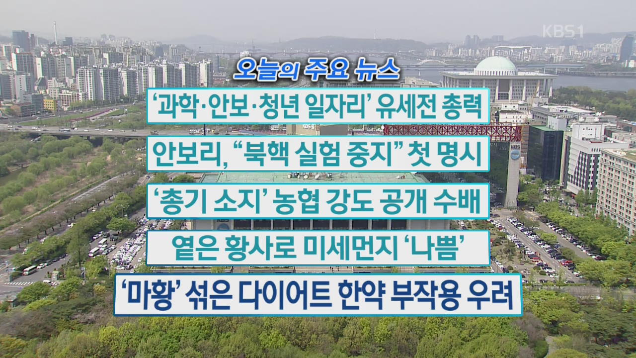 [오늘의 주요뉴스] '과학·안보·청년 일자리' 유세전 총력 외