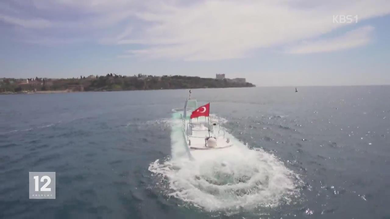터키 안탈리아, 잠수함 투어 시작