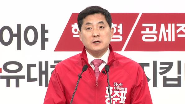 """자유한국당 """"文, 선거법 '매수' 조항 위반 여부 조사 요청"""""""