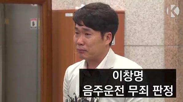 """[라인뉴스] """"음주량 증거 부족"""" 이창명, 음주운전 무죄 판정"""