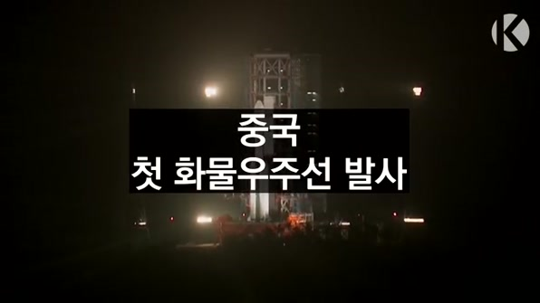 [라인뉴스] 중국, 첫 화물우주선 발사…우주정거장 공중 급유 실험