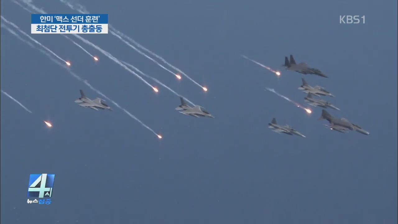 첨단 전투기 총출동…'차세대 전투기'는?