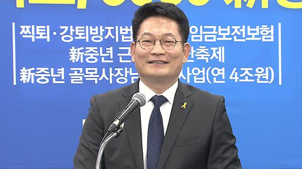"""송영길, 安 겨냥 """"작전주·테마주는 조정된다…연정 대상 밝혀야"""""""