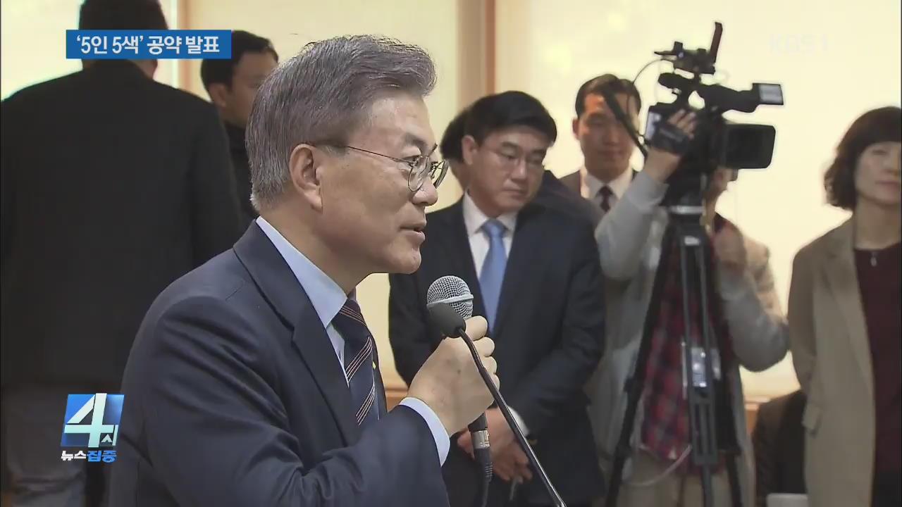 전국 유세…'5인 5색' 공약 발표