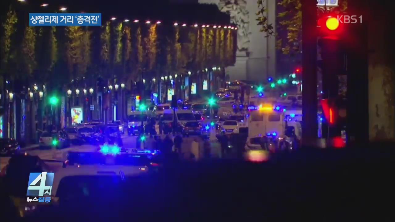 샹젤리제 총격전…용의자·경찰 숨져